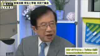 【安保法制】反対の学者と学生SEALDsのデモを武田先生が斬るw
