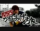【旅動画】第1回「関西からあげ旅」その①