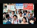 【ゆっくり保守】高校生がデモ行進「戦争に行かなきゃならなくなる」