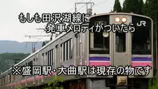 もしも田沢湖線に発車メロディが付いたら