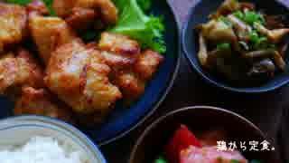 【おかわり】鶏のから揚げ定食作ってみた。【自由】