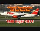 メーデー!を実際の音声とともに再構成:TAM航空3054便
