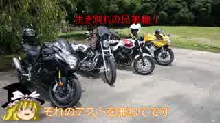 GSX-R750で行く 熊本県 阿蘇スカイライン