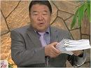 【桜特捜班】告訴状に記した「罪状」[桜H27/8/4]