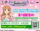 アイドルマスターwebラジオ~クレーンキング&一番くじスペシャル~つか...