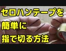 セロハンテープを指で切る方法