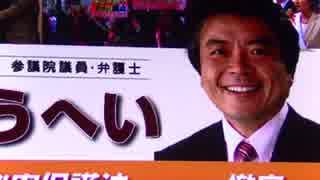 仁比聡平(日本共産党)の事務所にヘイト