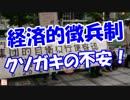 【経済的徴兵制】 クソガキの不安!!