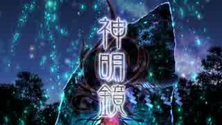 【喀血卓】C88頒布物PV「神明鏡」【クトゥ