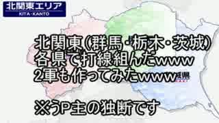 北関東(群馬・栃木・茨城)で打線組んだwww