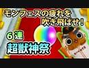 【モンスト実況】超獣神祭でモンフェスの疲れを吹き飛ばせ!【6連】