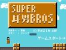 【実況】超鬼畜な死にゲー『スーパー耳男ブラザーズ』 part1
