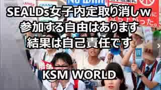 共産党民青 SEALDs女子内定取り消しw結果