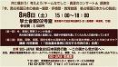 【お知らせ】琉球新報・沖縄タイムスを正す緊急国民集会、チ...