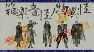 【MMD刀剣乱舞】怪異物ノ怪音楽箱【初期刀