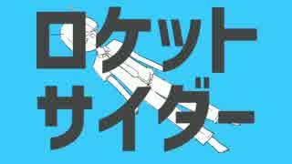 【ニコカラ】ロケットサイダー +4【Off V