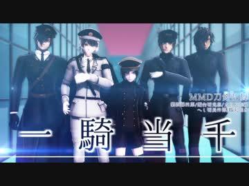 【MMD Touken Ranbu / MMD-PV】 Ikki Tousen in Military Uniform 【Odori Group】