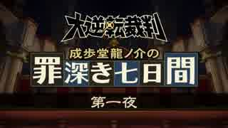 『大逆転裁判』成歩堂龍ノ介の罪深き七日
