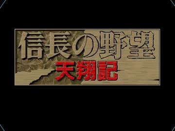 信長の野望 エヴァンゲリオン by いざ!ナマクラ ゲーム/動画 ...