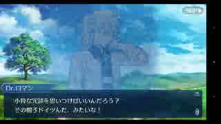 Fate/Grand Orderを実況プレイ 百年戦争編