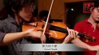 【東方オーケストラ】妖々夢メドレー【交響アクティブNEETs】