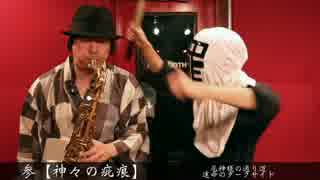 【東方爆音ジャズ8】風神録メドレー【東京アクティブNEETs】