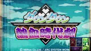 【3DS版】くにおくん!ダウンタウン熱血時