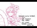 【Vocaloid4 Sachiko】コブラ【歌わせてみた】
