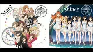 【マッシュアップ】Shine!!×Star!!【シン