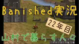 【Banished】 山村で暮らす人々 22年目
