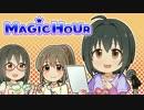 アイドルマスター シンデレラガールズ サイドストーリー MAGIC HOUR #15