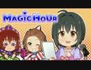 アイドルマスター シンデレラガールズ サイドストーリー MAGIC HOUR #16