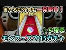 【モンスト実況】一発勝負のモンフェス2015ガチャ!【☆5確定】