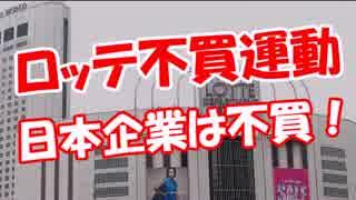 【ロッテ不買運動】 日本企業は不買!