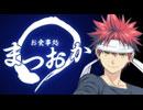 DVD「食戟のソーマ~お食事処まつおか~Vol.1」見どころダイジェストをおあがりよ!
