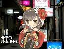 【Sachiko】サチコ【カバー】