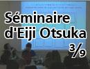 【パリ講習】Séminaire d'Eiji Otsuka 3/9 Méthode de mise en scène pour pro