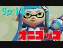 元プロゲーマーのスプラトゥーン鬼ごっこ!Sp:14【実況】