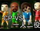【実況】超達人級CP.VS一人二役 Part2【Wii_Party】