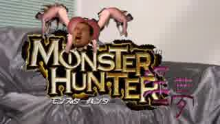 【MHF-G】モンスターハンター淫夢Part.0