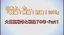 1/3【討論!】大東亜戦争と戦後70年・Pa