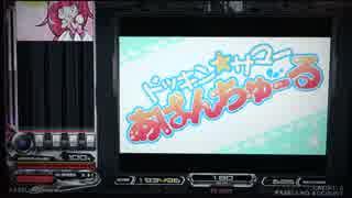 【beatmania IIDX】 ドッキン☆サマーあばんちゅーる (SPA) 【PENDUAL】 手元付き