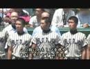 【高校野球】 校歌演奏が途中で止まるハプニング