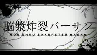 【小林幸子とSachiko】脳漿炸裂バーサン 歌ってみた