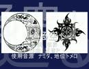 UTAUオリジナル曲【地位トメロ、ナミダ】廻る空
