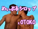 めぃぷるシロップ.kotoko