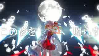 【東方】蒼月の懺悔詩~Universal Nemesis フルPV【Yonder Voice】