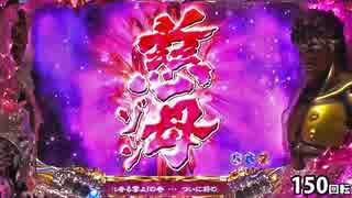 【パチンコ】デジハネCR北斗の拳5慈母