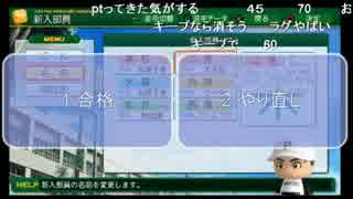 【ch】うんこちゃん『続・栄冠ナインの準備』