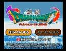 ◆剣神ドラゴンクエスト 実況プレイ◆part1